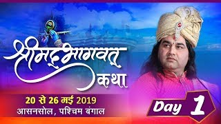 Shrimad Bhagwat Katha    Day -1    20 - 26 May 2019    Aasanasol, West Bengal   Thakur Ji Maharaj