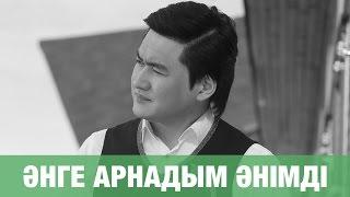 торегали Тореали - Анге арнадым Караоке