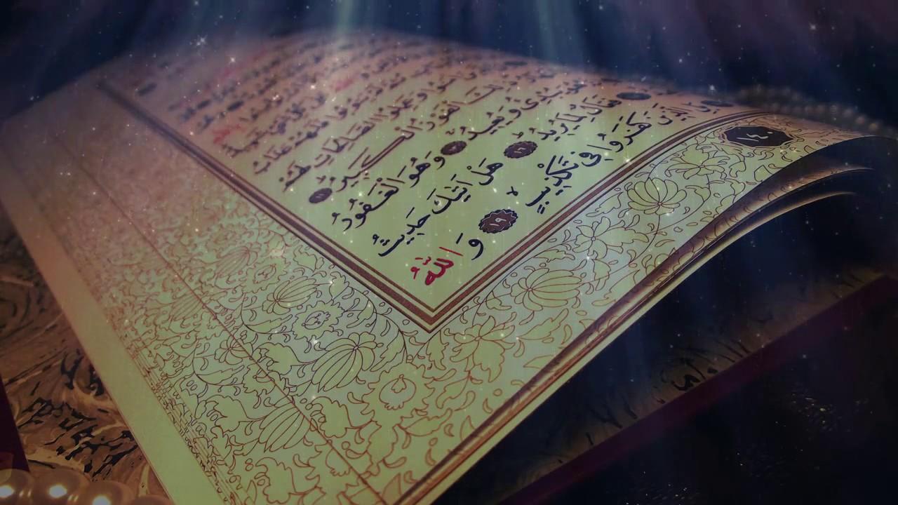 Quran Islamic HD Background #4 خلفيات قرآن للمنتاج - YouTube