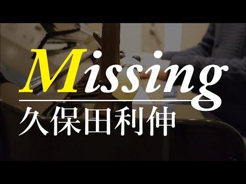 【ピアノ弾き語り】 Missing/久保田利伸 by ふるのーと (cover)