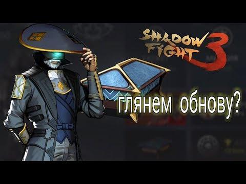 ВЕСЕЛОЕ ОБНОВЛЕНИЕ, Shadow Fight 3 #140