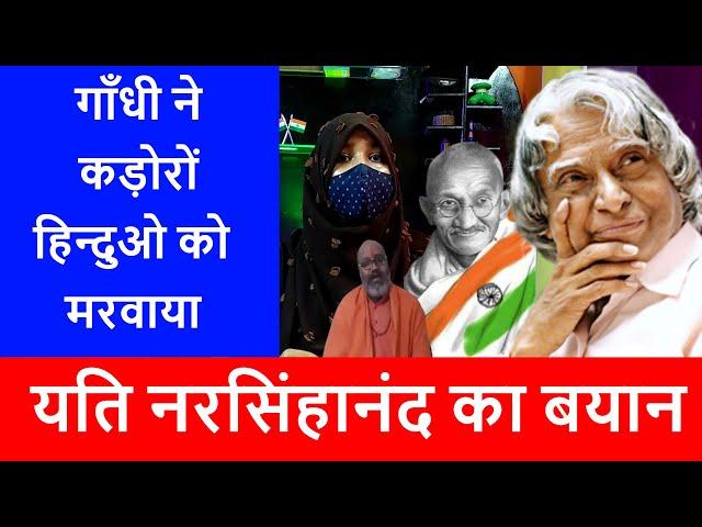 APJ ABDUL KALAM, पैगम्बर मोहम्मद और अब गांधीजी पर लगातार आपत्तिजनक बयान - Yati Narsinghanand.