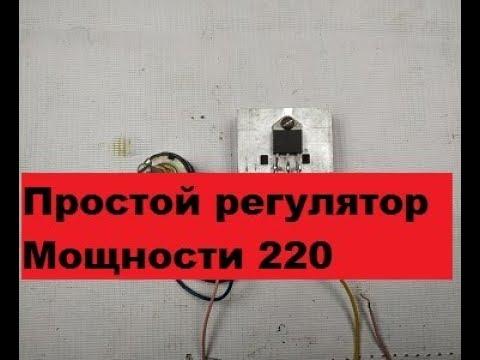Супер регулятор мощности 220в 5КВт.  Всего 5 деталей.