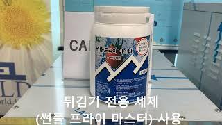 튀김기 청소 전용 세제 사용
