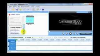 Видео урок Как работать в Camtasia Studio.mp4(http://alexandr-bey.ru/ Видео урок Программа для создания видео Camtasia Studio. Урок о том, как работать с программой Camtasia..., 2013-02-07T18:04:56.000Z)