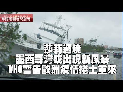 華語晚間新聞091720