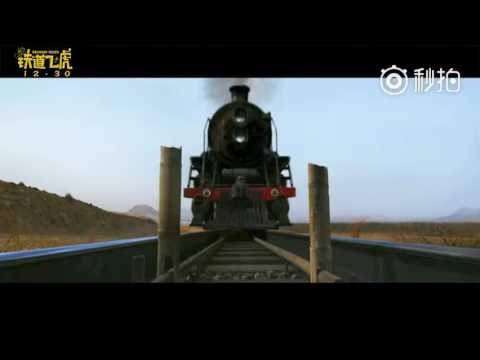Download [eng] 20161025 - Railroad Tigers Trailer!