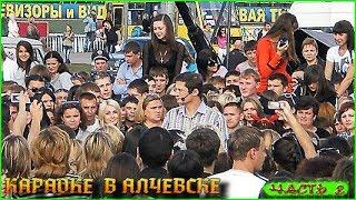 Караоке на майдане АЛЧЕВСК( 06. 11. 2011.) год. ЧАСТЬ №2