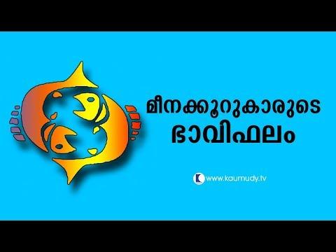 Future prediction of people born under Meena kooru | Jyothisham | Kaumudy TV