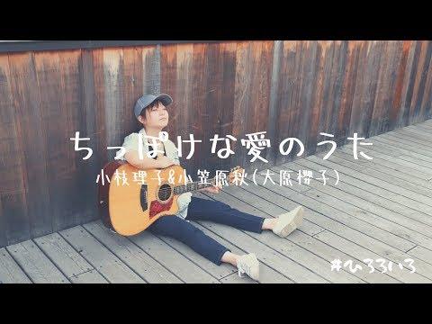 ちっぽけな愛のうた / 小枝理子&小笠原秋(大原櫻子)