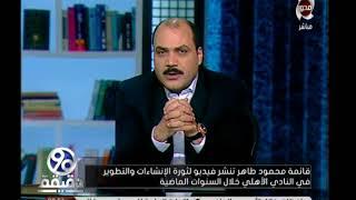 بالفيديو.. الباز لـ'الخطيب': سيب الإدارة لأهلها
