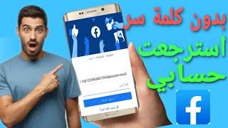 استرجاع حساب الفيسبوك اذا نسيت كلمة السر والايميل ورقم الهاتف 2020