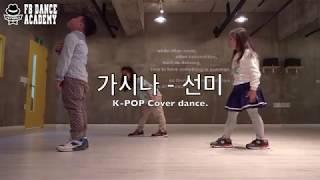 '가시나 - 선미'  K-POP COVER DANCE. KIDS DANCE CLASS. FB DANCE ACADEMY