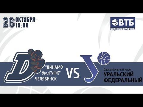 26.10.16. СЛ ВТБ. Динамо-УралГУФК - УрФУ (Екатеринбург)
