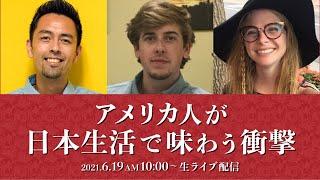 日本在住アメリカ人の本音(驚き編)
