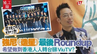 Download lagu 【#星工廠】#強尼有一個心願 !希望香港人人轉台睇 #ViuTV 🎥