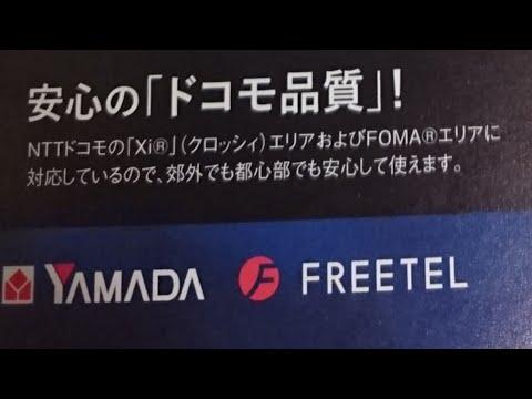 YAMADA SIM PLUS by FREETELをずっと使って見て。