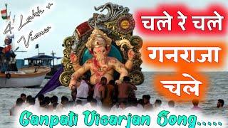 Ganpati Vidai Song    Ganesh Chaturthi Visarjan 2018    Chale Re Chale Ganraja Chale    Dj Remix   