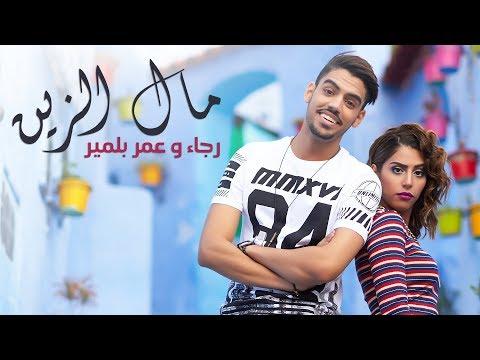 Rajaa & Omar Belmir - Mal Zin | رجاء و عمر بلمير - مال الزين