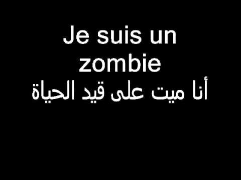 Maître Gims - Zombie ( Paroles) مترجمة