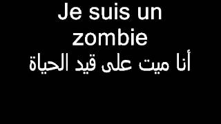 Repeat youtube video Maître Gims - Zombie ( Paroles) مترجمة