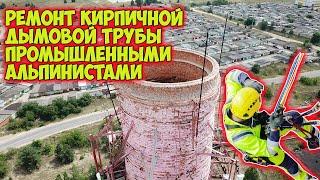 Капитальный ремонт кирпичной трубы ООО
