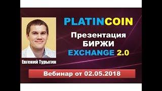 PLATINCOIN¦ Платинкоин¦EXCHANGE 2.0 Биржа¦Криптовалюта¦Новости¦Вебинар¦Обзор¦Презентация