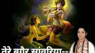 TERE BAGAIR SANWARIYA## तेरे बगैर सांवरिया जीया नही जाये## Krishna bhajan 2017 # shri krishnapriyaji