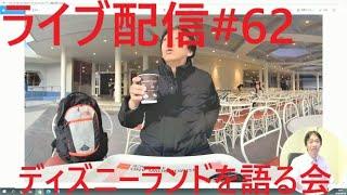 【#62】東京ディズニーランドを語る会(2020年8月8日)