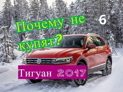 Почему не купят новый Фольксваген ТИГУАН 2017 ЦЕНА? Chevrolet Traverse, Kalina NFR #6 Выпуск AVTOFUN