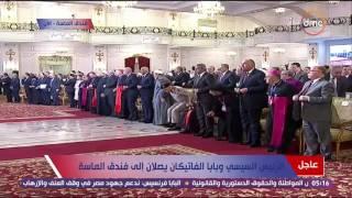 زيارة بابا الفاتيكان - عاجل ... الرئيس السيسي وبابا الفاتيكان يصلان الى فندق الماسة