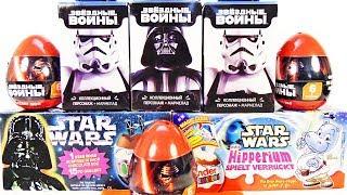 ЗВЕЗДНЫЕ ВОЙНЫ Mix СЮРПРИЗЫ игрушки джедаи фильм Star Wars Sweet Box, Kinder Surprise unboxing