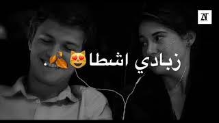 حبيبي لما بجيلو حالة واتس جامده اوي💛💛من مهرجان انا لما بغيب مبغبش اونطه