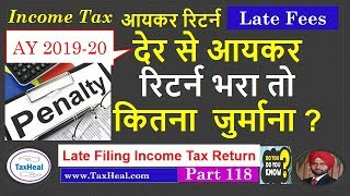 Penalty for Late Filing of Income Tax Return AY 2019 20 देर से आयकर रिटर्न भरा तो कितना  जुर्माना