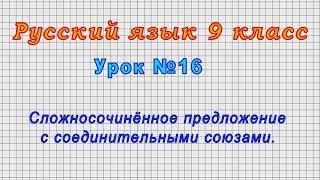 Русский язык 9 класс (Урок№16 - Сложносочинённое предложение с соединительными союзами.)