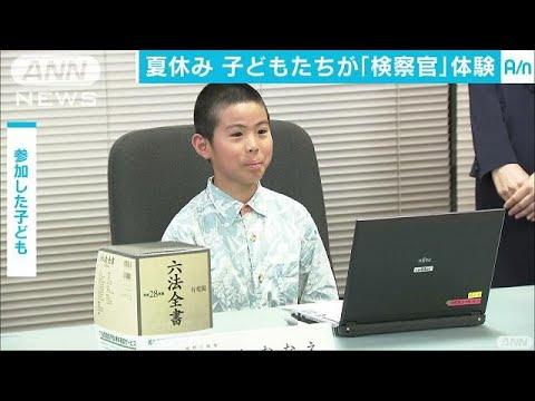 子どもたちが検察官などの仕事を体験 東京・霞が関(17/08/03) - YouTube
