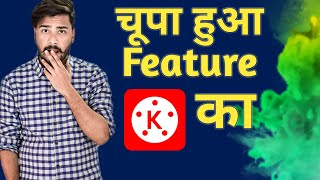 Top 10 best Features Of Kinmaster That You Don't Know 🔥🔥🔥|| Be Like Pro Editor
