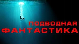 Франк Шетцинг - СТАЯ / Научная фантастика про подводный мир