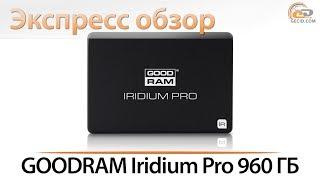 GOODRAM Iridium PRO на 960 ГБ - экспресс-обзор SSD-диска