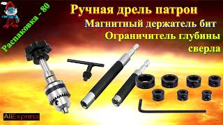 Ручная дрель патрон, магнитный держатель бит, ограничитель глубины сверла(, 2017-09-27T11:40:34.000Z)