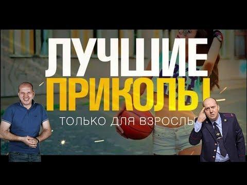 #1 Володя Яковлев Одобряет !!! Лучшие приколы недели весна 2019
