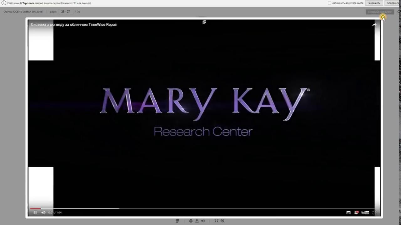 Вечеринка сайт мери кей действующий делает