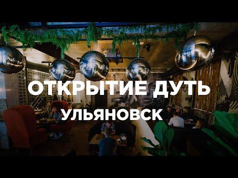 """""""Дуть"""" Ульяновск. Открытие."""