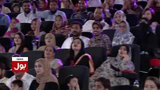 Game Show Aisay Chalay Ga - 4th June 2017 | BOL News