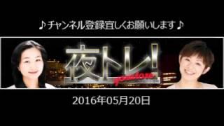 2016.05.20 夜トレ~ 今夜はYEN蔵さんと、みんかぶの川島さんが登場(2016.5.20放送分)