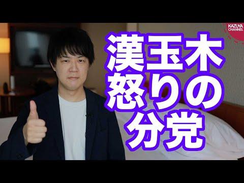 2020/08/12 漢玉木雄一郎、立憲民主党と合流せず国民民主党の分党を宣言