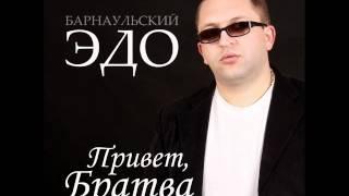 Эдо Барнаульский Привет Братва 6/8