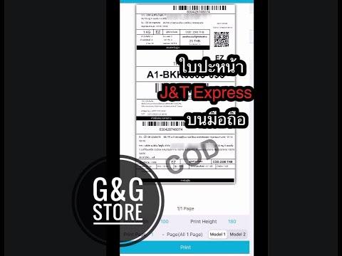 การพิมพ์ใบปะหน้า J&T Express บนมือถือ ผ่าน VIP account ด้วย BARIGAN GG-9200BL/GG-IN10