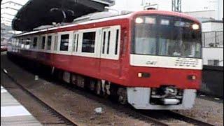 京急電鉄 新1000形先頭車1041編成 京急鶴見駅