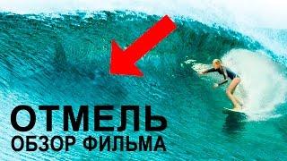 ОТМЕЛЬ - обзор фильма